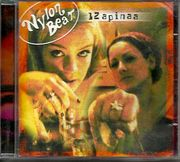 Nylon Beat: 12 apinaa CD